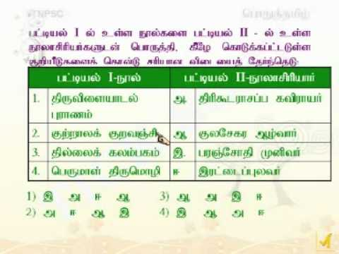 science gk questions and answers pdf in tamil